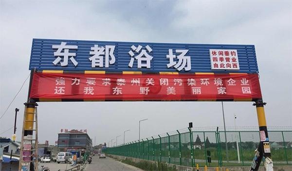 东野、永兴村民曾在村子入口处,面向泰州打出抗议标语。泰州当地论坛 图