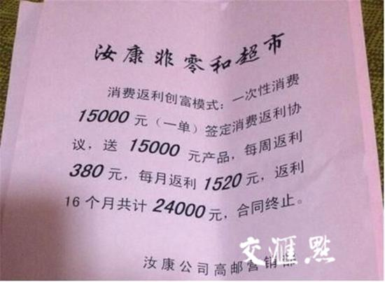扬州破获非法吸收公众存款案 短时间吸金850余万元