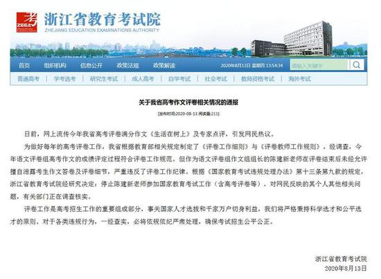 浙江省教育考试院:停止陈建新参加国家教育考试工作