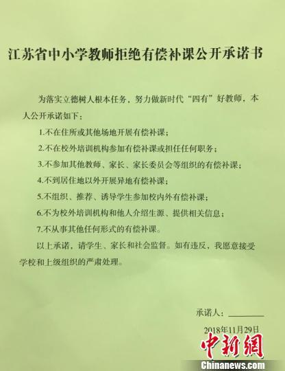 江苏省中小学教师拒绝有偿补课公开承诺书。 申冉 摄