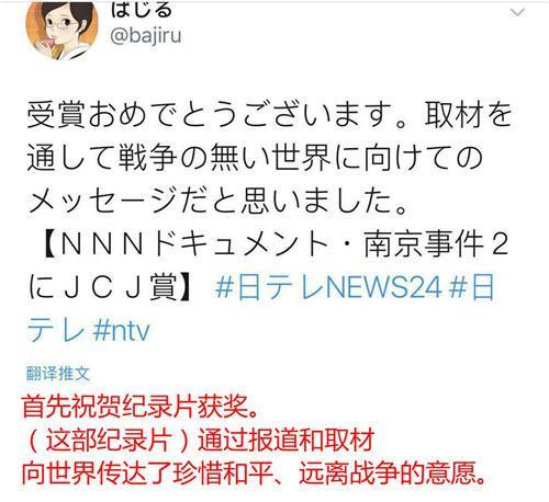 其实这并不是日本媒体首次播出或报道反省侵略战争的内容。