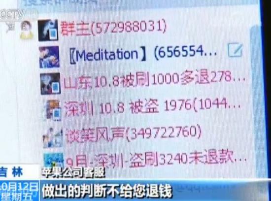吉林 徐先生:这么多账号都被盗了。