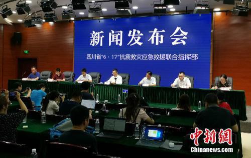 四川长宁6.17地震第五次新闻发布会现场。中新社记者 刘忠俊 摄