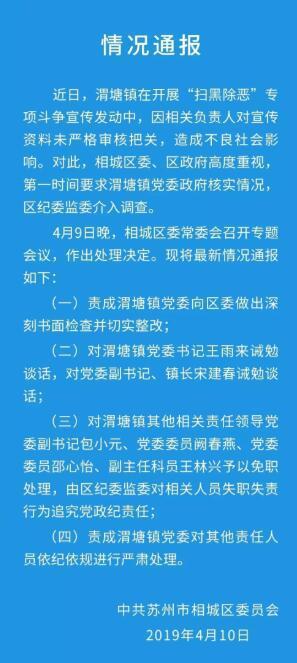 今晨,中共苏州市相城区委员会发布情况通报,对相关责任人做出处理决定。