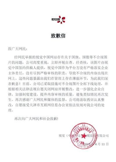 视觉中国致歉信。