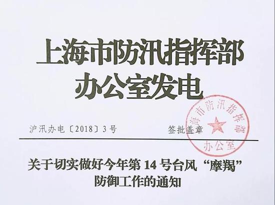 上海市防汛指挥部办公室今天14时再发出通知,做好台风防御工作。