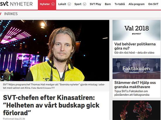 SVT报道截图,图中人为赫尔。