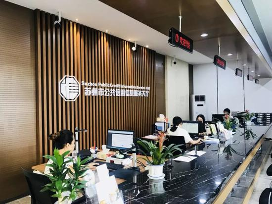 图为苏州市公共信用信息服务大厅