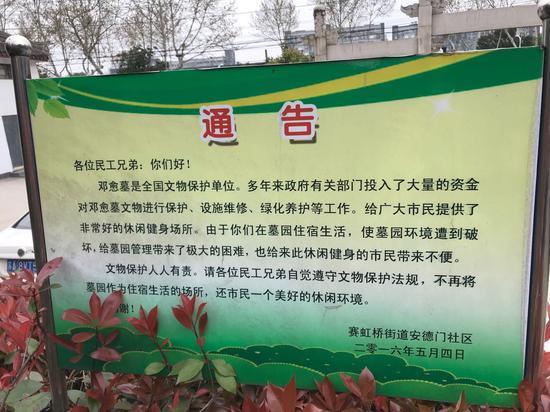 2016年,社区就已发出通告,劝说农民工保护文物。新京报记者祖一飞摄
