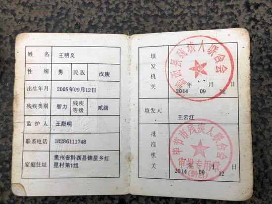 王明义的残疾证。 新京报记者付松摄
