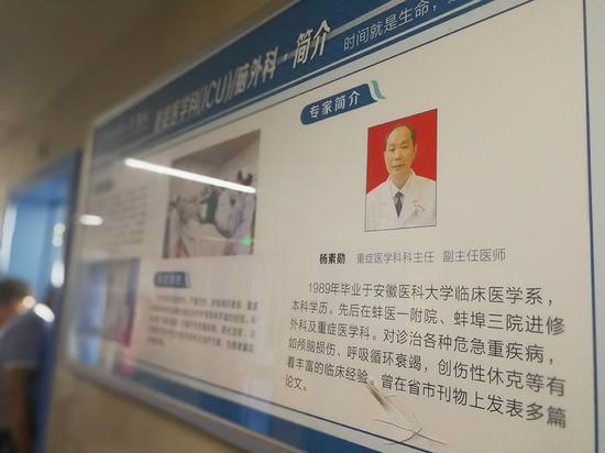 怀远县人民医院ICU外面走廊的墙壁上,还挂有医师杨素勋的宣传资料。澎湃新闻记者 朱远祥 图