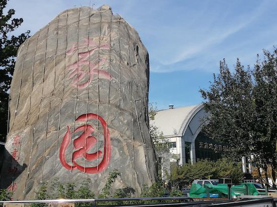 几年前东高地社区入口立起了这个石碑,家园二字的分量很重。
