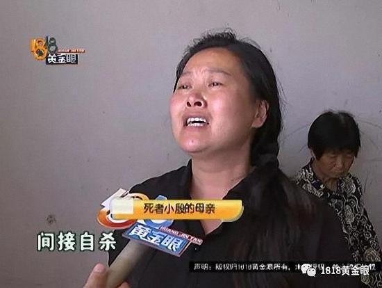 """死者小殷的母亲:""""我儿子一定是受了他们的惊吓恫吓,直接自杀,这样死的。"""""""