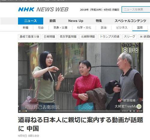 图为NHK电视台报道截图