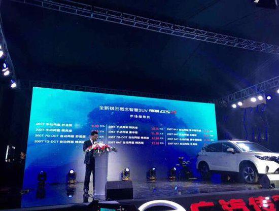 全新传祺GS4售价区间为8.98万——15.18万