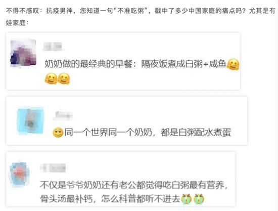 """张文宏建议孩子早上不吃粥,怎么就""""崇洋媚外""""了"""