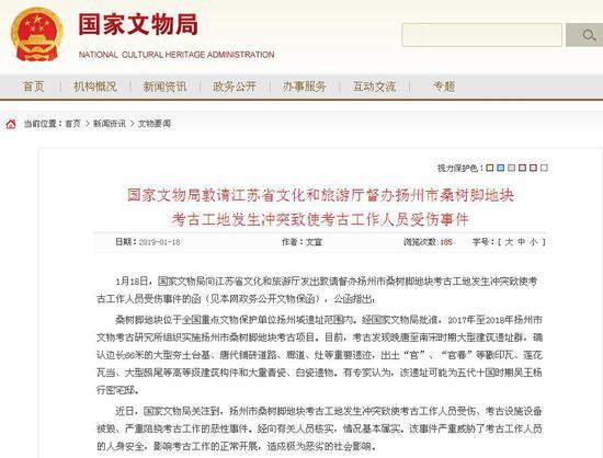 扬州考古工地发生冲突致人员受伤 国家文物局介入调查