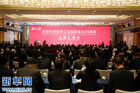 庆祝中新苏州工业园区建设25周年成果汇报会如期举行(唐杨 摄)