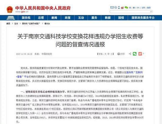 红星新闻:学校变花样违规招生 主管部门真不知还是装不知?