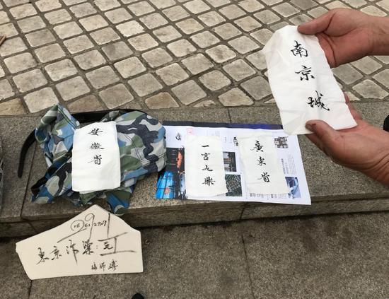张平在餐巾纸上写的毛?#39318;幀?#26032;京报记者祖一飞摄