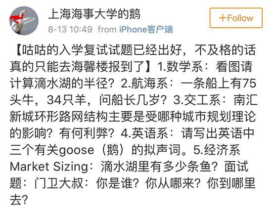 """网友""""上海海事大学的鹅""""给""""咕咕""""出的入学复试试题。网络截图"""