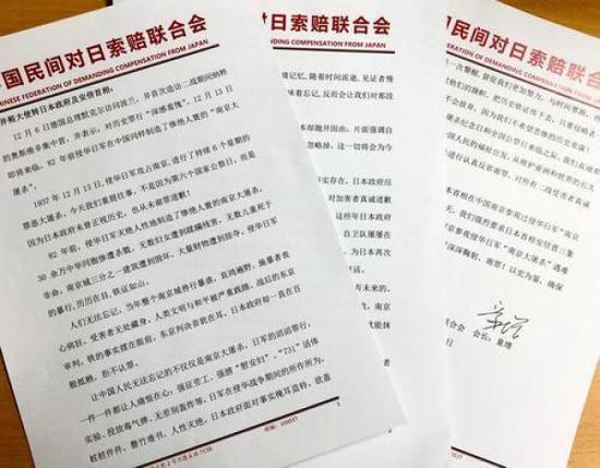 童增再次致函要求日本政府对南京大屠杀谢罪