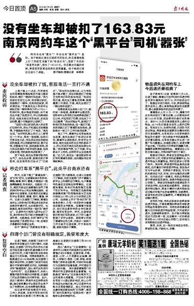 7月6日扬子晚报A5版报道。