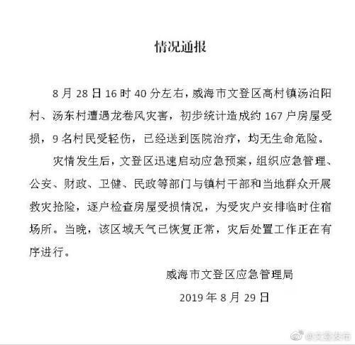 图片来源:山东省威海市文登区委宣传部官方微博