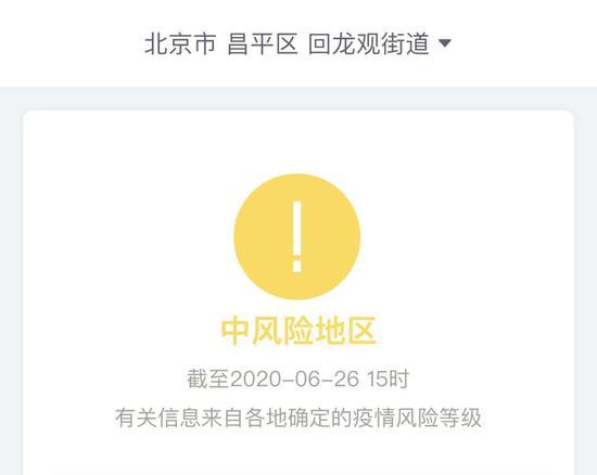 任命、免职;升级、降级……关于北京疫情 最新消息在这里