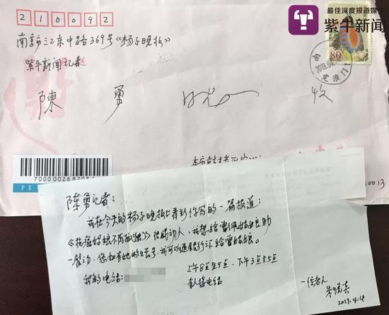 朱奶奶给紫牛新闻记者的信
