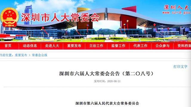 专家详解深圳《个人破产条例》是否会被债务人滥用?