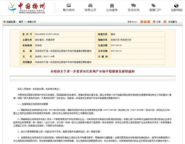中国扬州网站截图