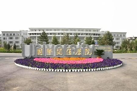 邹加怡母校:国际关系学院。