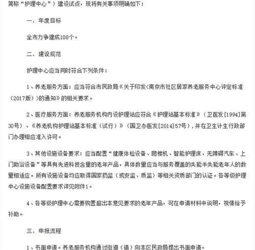 6月19日,南京市发布居家养老综合护理中心试点开展意见,写明了具体要求。