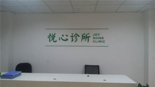 护理中心内的医疗诊所