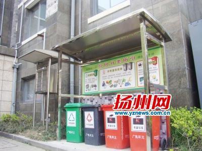 小区内的垃圾分类回收站