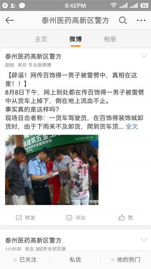 泰州公安医药高新区分局在微博发布消息辟谣网络截屏