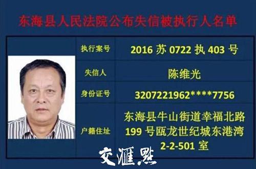 陈某光的信息出现在东海县人民法院公布的失信被执行人名单中