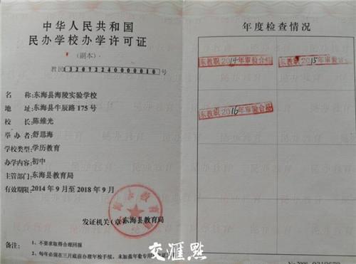 该校办学许可证