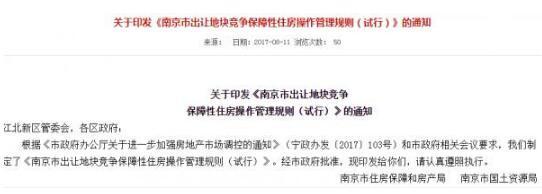 南京市房产局在官网发布通知