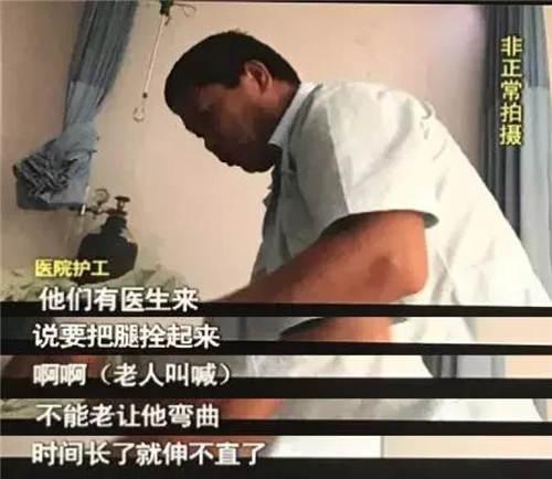 因为老人的强力抵抗,这名护工最终没有把老人的腿捆绑起来。