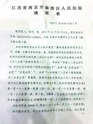 秦淮法院开出的罚款决定书,对封某处以罚款5万当事人封某供图