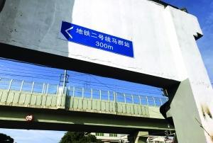 有轨电车马群站出站处的指示牌