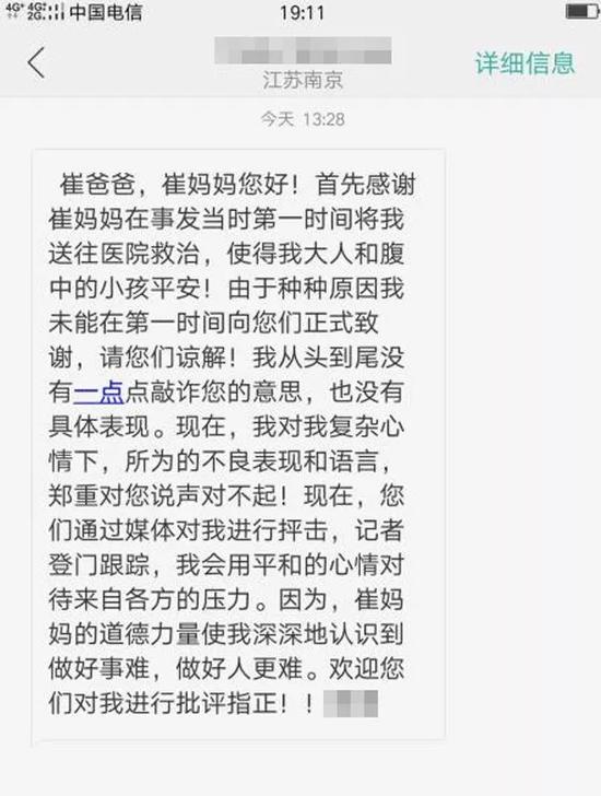 【刘老师发给崔先生的短信截图】