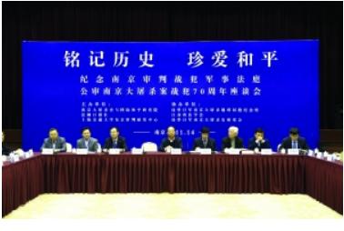 11月14日,座谈会在南京钟山宾馆黄埔厅举行