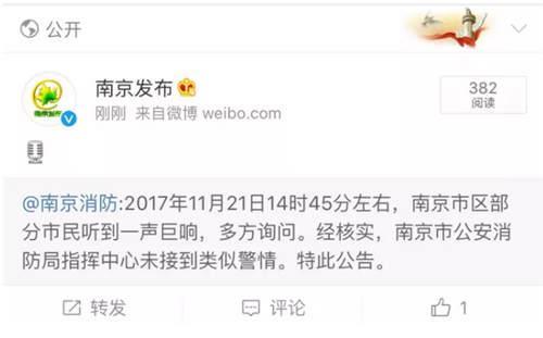 南京市地震局——不是地震
