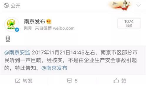 南京市公安消防局——未接到警情