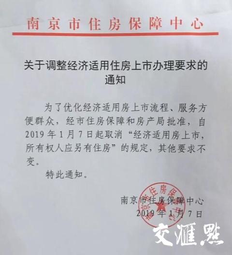 交汇点记者了解到,南京市此前执行的经适房上市办法主要有四项条件: