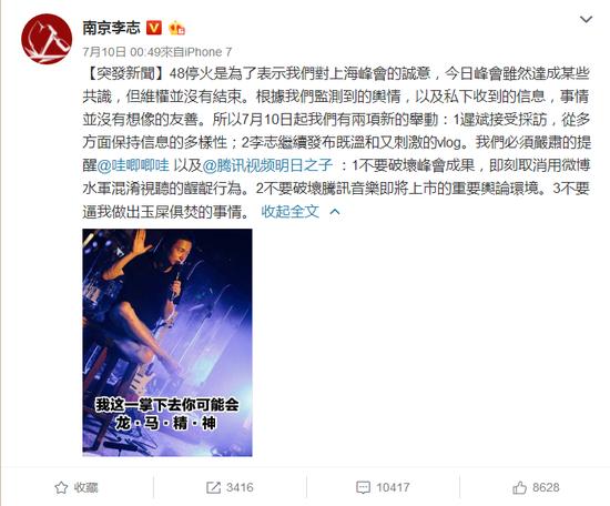 7月10日凌晨,李志发微博称,维权并没有结束