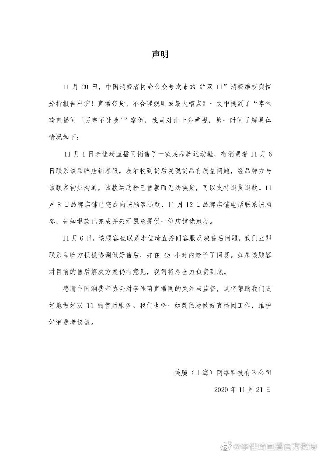 李佳琦直播间回应了被中消协点名一事。